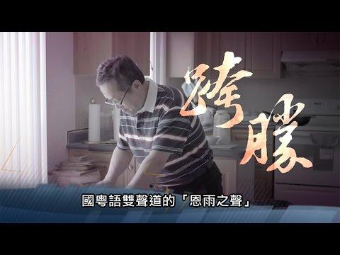 電視節目 TV1395 跨勝 (HD粵語) (多倫多系列)