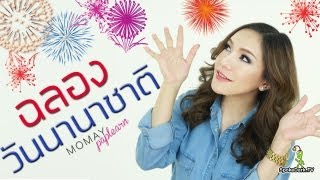 Momay Paplearn ฉลองวันนานาชาติ - Thai TV Show