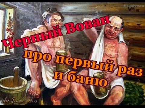 Vovapain (Чёрный Вован) про первый раз и баню (w/ Nexus, Vanskor)