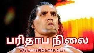 Video great khali யின் பரிதாப நிலை   wrestling tamil news MP3, 3GP, MP4, WEBM, AVI, FLV Maret 2018