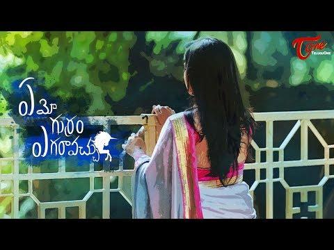 Prudvi Raj's Emo Gurram Eagaravacchu | Telugu Short Film 2017 | By Rajahmundry Short Film Industry