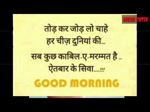 Good quotes - Good Morning Wishes  Quotes  New Best WhatsApp Status Video
