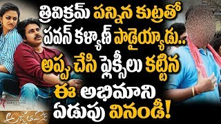 Video Pawan Kalyan Fans Disappointed With Agnyaathavasi Movie | Keerthy Suresh | Anu Emmanuel | Trivikram MP3, 3GP, MP4, WEBM, AVI, FLV Januari 2018