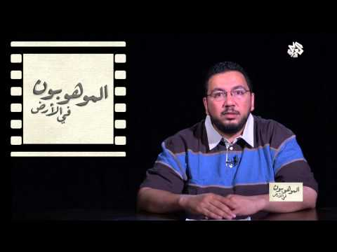 بلال فضل في الموهوبون في الأرض: سعيد صالح صاحب موهبة مندفعة تستعصي على أي ضبط