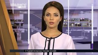 Випуск новин на ПравдаТУТ Львів 22 лютого 2018
