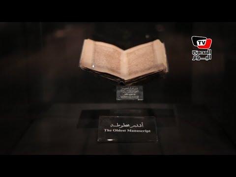 تعرف على «آخر ما تبقى من مكتبة الإسكندرية»