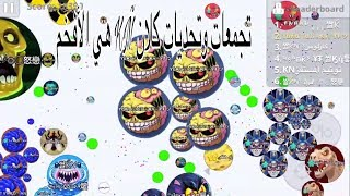 agario insane moments & challenge KÑ members - اقاريو أفخم تجمع لكلان KÑ  تحديات بينا الاعضاء --------------------------------------------------------------------------------------------------------Feel free to support me by using my name :)https://docs.google.com/document/d/1-cfc9oJ0fmd0n_ilZNW0xTV014hDH_F_nm3eH9hTdEs--------------------------------------------------------------------------------------------------------Follow Me on instagram: : https://www.instagram.com/yakamargamer/KN clan : https://www.instagram.com/knclan_top/------------------------------------------------------------------------------------------------------- Join the kn clan Discord  :  https://discord.gg/am3GdvR-------------------------------------------------------------------------------------------------------open clan : 26/07/2016-------------------------------------------------------------------------------------------------------If you enjoyed this video, don't be shy to like and share it with your awesome friends also ask them to subscribe if they haven't already.-------------------------------------------------------------------------------------------------------agario MOBILE Bermain gameagario MOBILE Oynanışagario MOBILE Играagario MOBILE การเล่นเกมagario MOBILE 遊戲agario MOBILE 游戏agario MOBILE بازیagario MOBILE খেলা খেলা-------------------------------------------------------------------------------------------------------