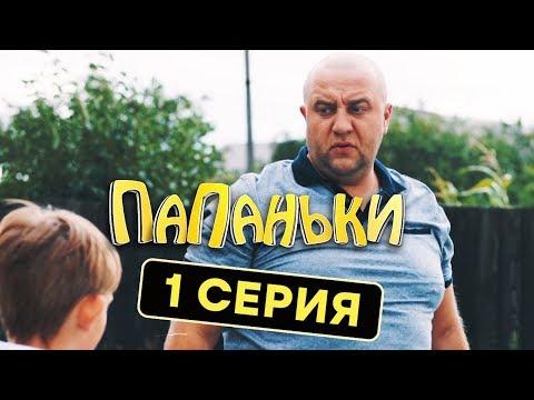 Папаньки - 1 серия - 1 сезон | Комедия - Сериал 2018 | ЮМОР ICTV (видео)