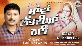 Song: Mavan Labhdiyan Nai Singer: Pali Detwalia Music Dir.Nirmal Sahota & Sunil Sudhaar Label- Vital Records For Label Contact(9216145830) Digital Powered By...