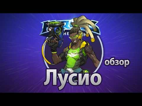 Heroes of the Storm – Лусио (обзор)