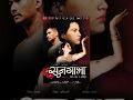 SOONGAVA New Nepali Full Movie 2016 Ft Saugat Malla Nisha Adhikari Deeya Maskey  Oscar Submitted waptubes