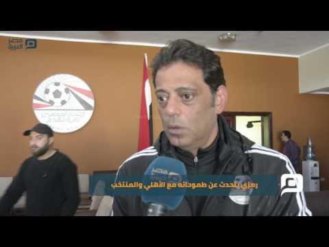 مصر العربية | رمزي يتحدث عن طموحاته مع الأهلي والمنتخب