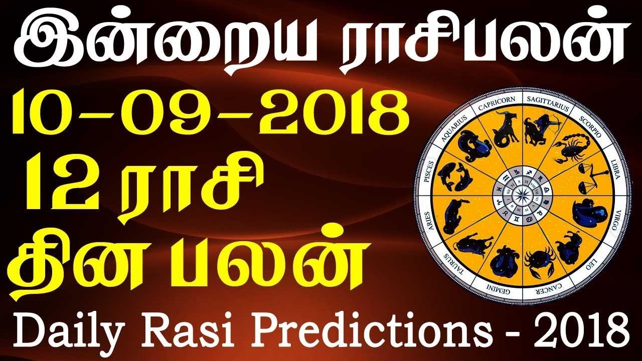 Daily RasiPalan | Today Horoscope | இன்றையராசிபலன் 10-09-2018 - RasiPalangal