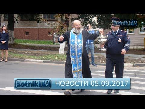 ИНФОРМАЦИОННЫЙ ВЫПУСК 05.09.2017