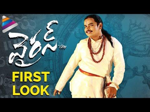 Download Sampoornesh Babu VIRUS Movie First Look   Latest Telugu Movie Trailers 2017   Telugu Filmnagar HD Video