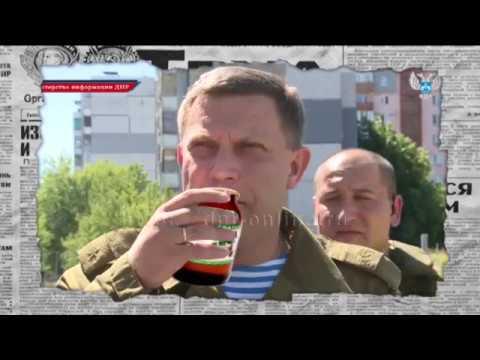 Очередная годовщина оккупации Донбасса и страшная тайна Захарченко – Антизомби, 13.04.2018
