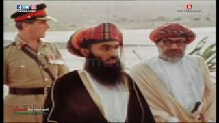 تولي جلالة السلطان قابوس مقاليد عرش سلطنة عُمان في يوليو 1970 مطار بيت الفلج