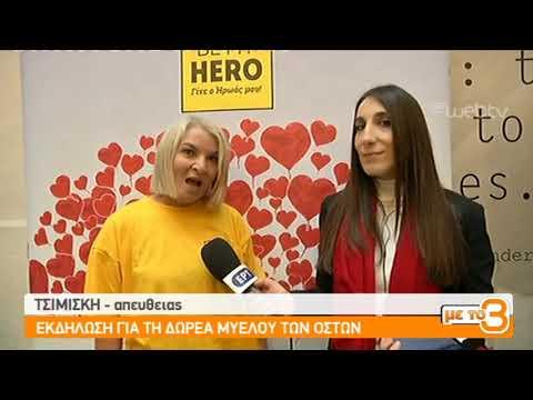Εκδήλωση για εθελοντές δότες μυελού των οστών στη Θεσσαλονίκη | 15/02/2019 | ΕΡΤ