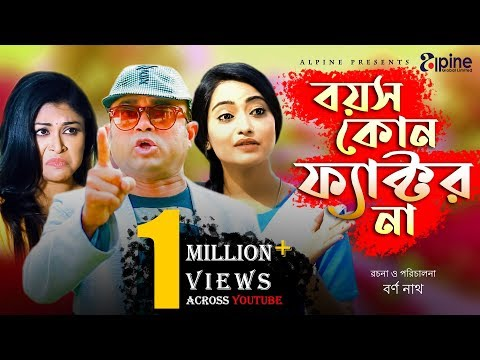 Boyos Kono Factor Na Full | বয়স কোন ফ্যাক্টর না | Akhomo Hasan | Bangla Comedy Natok 2019
