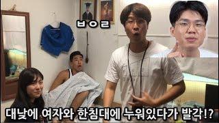 보겸님분장하고 민규집으로 유튜브각 잡으러가깈ㅋㅋㅋㅋ연예인병 오졌다리 오졌다!!