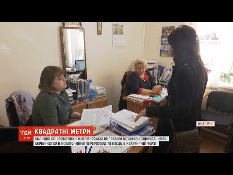Скандал у Житомирі: Керівництво в'язниці звинувачують у незаконному перерозподілі місць у квартирній черзі