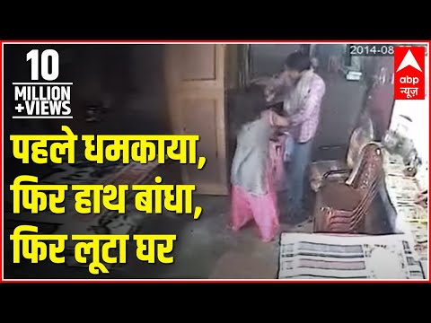 footage - SHOCKING: CCTV footage shows man robbing house keeping woman captive For latest breaking news, other top stories log on to: http://www.abplive.in & http://www.youtube.com/abpnewsTV.