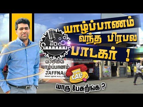 Prank Call | யாழ்ப்பாணம் வந்த பிரபல பாடகர் ! | Dj Dilan | Sooriyan FM