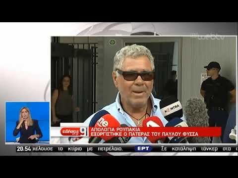 Εξοργιστικός ο Ρουπακιάς | 18/07/2019 | ΕΡΤ