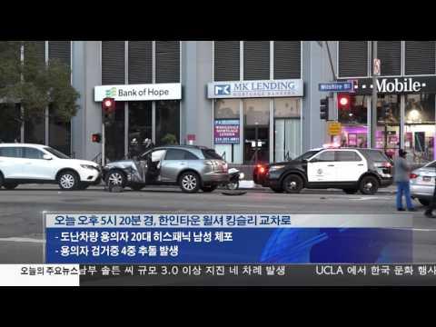 타운 추격전, 용의자 검거 10.31.16 KBS America News