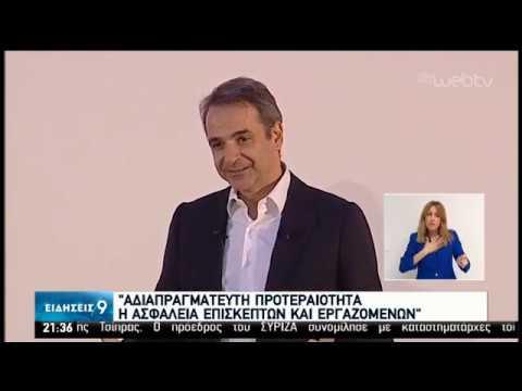 «Rebranding Greece»-Κ. Μητσοτάκης: Τα καταφέραμε γιατί δουλέψαμε μαζί | 04/06/2020 | ΕΡΤ