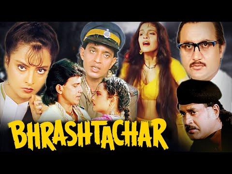 मिथुन चक्रवर्ती और रजनीकांत की ज़बरदस्त हिंदी ऐक्शन फिल्म |Bhrashtachar Full Movie|Hindi Action Movie