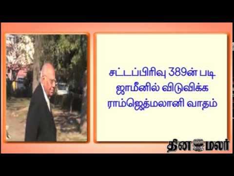 Dinamalar - Jayalalithaa Asset Case issue - Dinamalar oct 1st 2014 Tamil Video News.