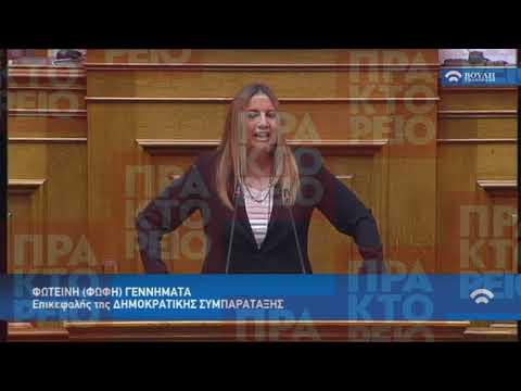 Απόσπασμα από την ομιλία της Φώφης Γεννηματά στη Βουλή για την Οικονομία