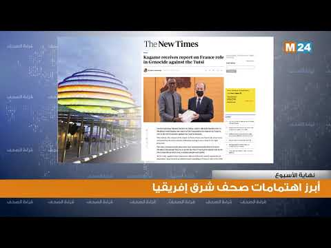 قراءة في أبرز اهتمامات صحف شرق إفريقيا لنهاية الأسبوع