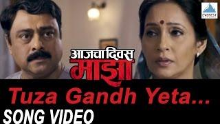 Tuza Gandh Yeta - Full Song - Aajcha Divas Majha