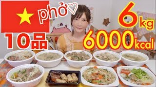 Video 【MUKBANG】 10 Vietnamese Foods! Various Phở! Steamed, Raw & Fried Spring Rolls! 6Kg 6000kcal[Use CC] MP3, 3GP, MP4, WEBM, AVI, FLV Oktober 2017