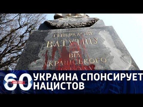 60 минут. Украина спонсирует радикалов: на что идут казенные деньги От 14.06.2018 - DomaVideo.Ru