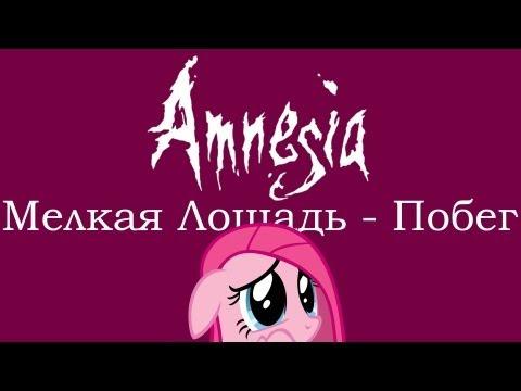 Мелкая Лошадь - Побег :333 (Мод Amnesia: The Dark Descent с Вебкой ^^)