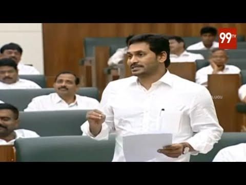 AP CM YS Jagan Speech About Onions | AP Assembly Winter Session | 99 TV Telugu