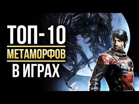 ТОП-10 МЕТАМОРФОВ в играх ☠
