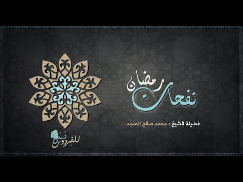رمضان وصلة الأرحام