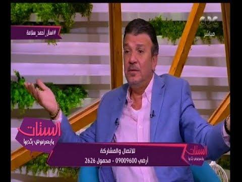أحمد سلامة عن ارتداء ابنته شورت: أين الجريمة الفظيعة؟