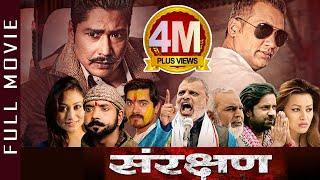 Video New Nepali Full Movie 2018/2075 - SANRAKSHAN   Nikhil Upreti, Saugat Malla, Malina Joshi MP3, 3GP, MP4, WEBM, AVI, FLV Februari 2019
