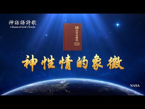 全能神教會神話語詩歌《神性情的象徵》