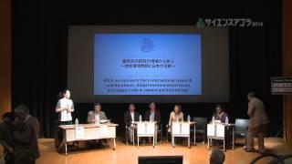 サイエンスアゴラ2014 キーノートセッション3:国際共同研究の現場から学ぶ ~地球環境問題と日本の役割~