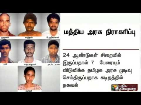 Centre-rejects-Tamil-Nadu-govts-proposal-to-free-Rajiv-Gandhi-assassins