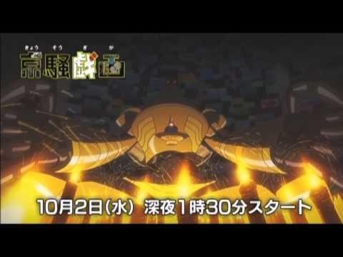 Kyousougiga, le Teaser 3 de l'Anime