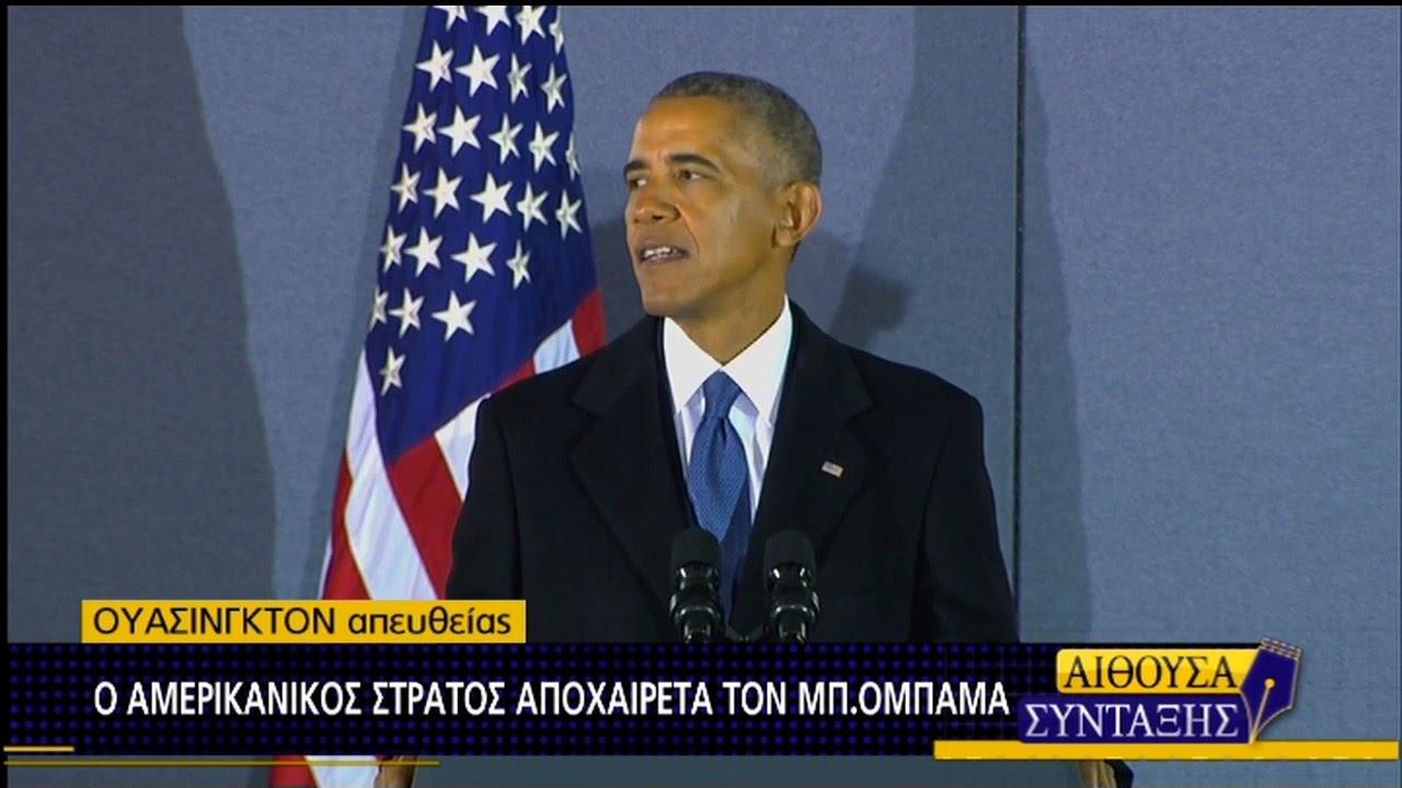 Ο αμερικανικος στρατος αποχαιρετά τον Μπ. Ομπάμα