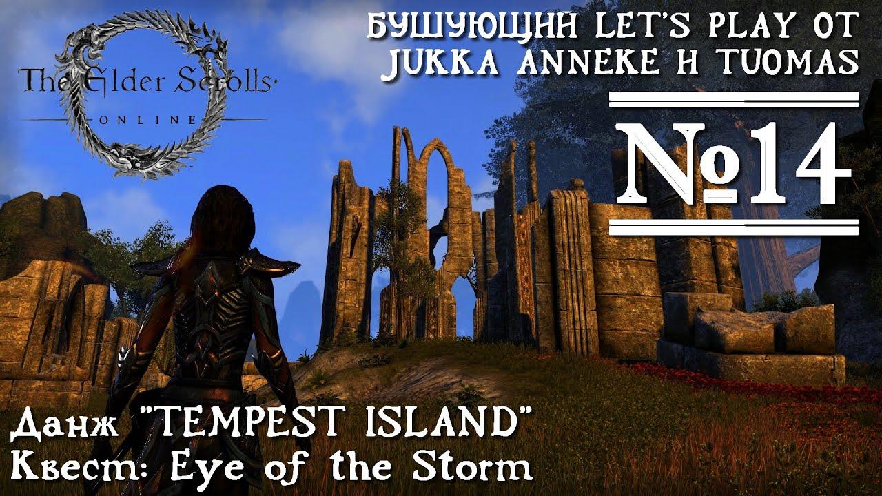 Elder Scrolls Online: видео - TESO - Бушующее прохождение от Jukka, Anneke и Tuomas 14