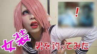 Video 【女装】男を釣ってみた!They Thought I Was A Girl! (Omegle) MP3, 3GP, MP4, WEBM, AVI, FLV April 2018